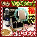 良いとこどり2019年ハッピー福袋パワーストーン10000円(数量限定)残りものには福来る!!メール便不可
