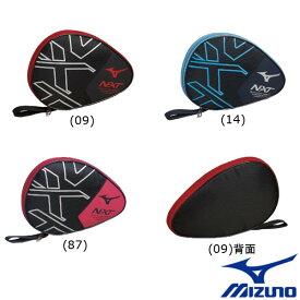 簡易配送可◆MIZUNO◆2019年2月発売◆ラケットケース(1本入れ) 83JD9011 ミズノ 卓球 ラケットケース