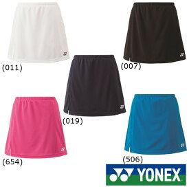 送料無料◆YONEX◆2018年1月下旬発売◆レディース スカート(インナースパッツ付) 26046 テニス バドミントン ウェア ヨネックス