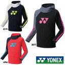 送料無料◆YONEX◆2019年8月下旬発売 ユニセックス スウェットパーカー(フィットスタイル) 32027 ヨネックス テニス バドミントン ウェア