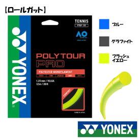 送料無料◆YONEX◆ロールガット ポリツアープロ 125 PTP125-2 硬式テニスストリング ヨネックス