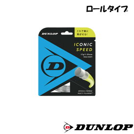 DUNLOP◆2020年8月発売◆アイコニック・スピード DST32021 ロールガット 硬式テニスストリング ダンロップ