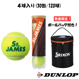 送料無料◆数量限定!ボールバッグ付◆DUNLOP◆セントジェームス 4球入り (120球)(15ボトル×2箱) STJAMESE4DOZ 硬式テニスボール ダンロップ