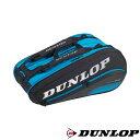 送料無料◆DUNLOP◆2020年8月発売 ラケットバッグ(ラケット12本収納可) DTC-2084 ダンロップ バッグ