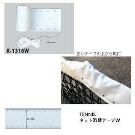 500円OFFクーポン対象◆送料無料◆KANEYA テニスネット用取替テープW K-1316W カネヤ テニス付属品
