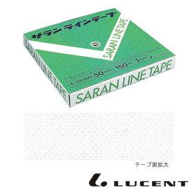 送料無料◆LUCENT 屋外用サランテープ E-02300 ルーセント コート備品
