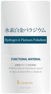 【安心の日本製】活性酸素除去サプリメント「水素白金パラジウム」、ピロリ菌を気になる方、そして物忘れが気になるシニア世代の方へ【医学団体日本成人病予防協会推奨品】
