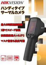ハンディサーマルカメラ(8GBメモリカード付き) 非接触体温測定 ハンディーサーモグラフィー DS-2TP31B-3AUF HIKVISION