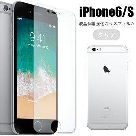 液晶保護フィルム iPhone6 フィルム ガラス アイフォン6S / アイフォン6 シート