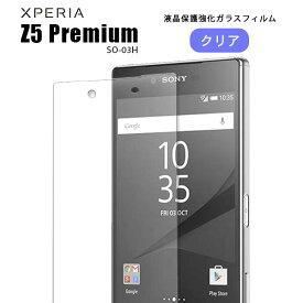 液晶保護フィルム Xperia Z5 Premium フィルム ガラス エクスペリア Z5 プレミアム SO-03H シート