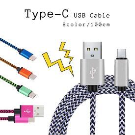 USB Type-C こたつ充電ケーブル   耐久 カラフル usb タイプC 充電 ケーブル ナイロン製 1m 断線防止 かわいい おすすめ 関連商品【B】