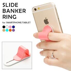 スマートフォン落下防止リング スライド式 | 薄型 かっこいい おしゃれ スタンド スマホ リング 安定 かわいい オシャレ シリコン バンカーリング タブレット シンプル ホルダー 指輪