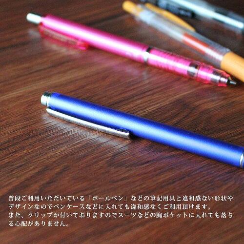 《最大20%引き!お得クーポン配布中!》極細タッチペン|スマートフォンスマホタブレットカラフルかわいいシンプル男性女性XperiaiPhoneiPadAndoroidビジネスゲームツムツムボールペン風高級感イラストペン先交換可3DS手書き文字