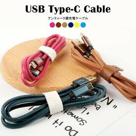 USB Type-C アンティークレザー調充電ケーブル | スマートフォンケーブル アンティーク レザー カラフル ケーブル 耐久性抜群 ナイロン製 タイプC usb 充電 スマホケーブル おしゃれ おすすめ 関連商品