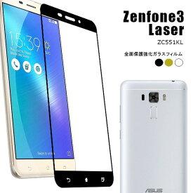 液晶保護フィルム Zenfone 3 Laser フィルム ガラス ゼンフォン3 レーザー ZC551KL 保護フィルム