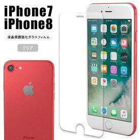 液晶保護フィルム iPhone8 フィルム ガラス アイフォン8 / アイフォン7 シート