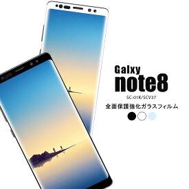 Galaxy Note8 全面保護9Hガラスフィルム | フィルム ガラス 送料無料 ギャラクシー ノートエイト ギャラクシー GalaxyNote8 保護シール Galaxy Android 関連商品 SC-01K サムスン おすすめ 9H シート クリア ガラスフィルム SCV37 ギャラクシー ノート8 3D 保護フィルム