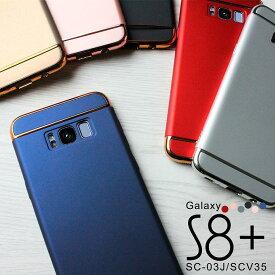 スマホケース Galaxy S8+ ケース au携帯カバー ギャラクシー S8+ SC-03J SCV35 カバー