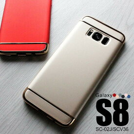 スマホケース Galaxy S8 ケース au携帯カバー ギャラクシー S8 SC-02J SCV36 カバー