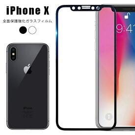 液晶保護フィルム iPhoneXs フィルム ガラス アイフォンXs / アイフォンX 保護フィルム
