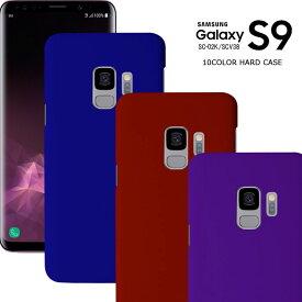 スマホケース Galaxy S9 ケース ギャラクシー S9 SC-02K SCV38 カバー