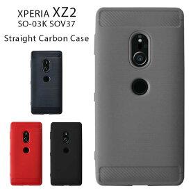 スマホケース Xperia XZ2 ケース エクスペリア XZ2 SO-03K SOV37 702SO カバースマートフォン スマホ 男性 女性 おすすめ 人気 関連商品 スマホケース スマホカバー 携帯ケース 携帯カバー かっこいい かわいい おしゃれ おすすめ 人気 薄型 側面保護 TPU Xperia XZ2 XperiaX