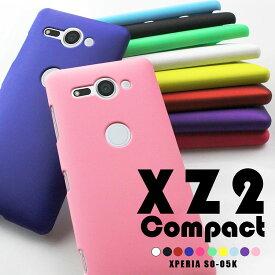 スマホケース Xperia XZ2 Compact ケース エクスペリア XZ2 コンパクト SO-05K カバー