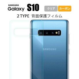 背面保護フィルム Galaxy S10 フィルム 保護フィルム ギャラクシー S10 SC-03L SCV41 シート