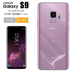 背面保護フィルム Galaxy S9 フィルム 保護フィルム ギャラクシー S9 SC-02K SCV38 シートスマートフォン スマホ クリア 透明 指紋防止 キズ防止 なめらか 指紋 気泡防止 おすすめ 人気 おしゃれ デ