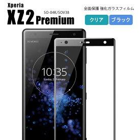 液晶保護フィルム Xperia XZ2 Premium フィルム ガラス エクスペリア XZ2 プレミアム SO-04K SOV38 保護フィルム
