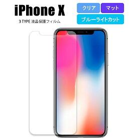 液晶保護フィルム iPhoneXs フィルム 保護フィルム アイフォンXs / アイフォンX シート