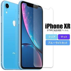 液晶保護フィルム iPhone XR フィルム 保護フィルム アイフォン XR Apple シート