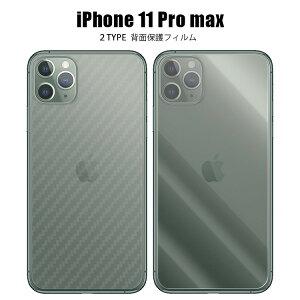 背面保護フィルム iPhone11 Pro MAX フィルム 保護フィルム アイフォン11 プロマックス シートスマートフォン スマホ クリア 透明 指紋防止 キズ防止 なめらか 指紋 気泡防止 おすすめ 人気 おし