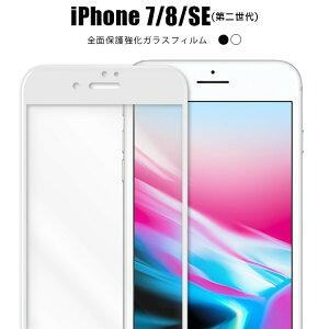 液晶保護フィルム iPhone8 フィルム ガラス アイフォン8 / アイフォン7 保護フィルムスマートフォン スマホ 全面保護 スクリーンガード クリア グレア 3D ガラス キズ防止 おすすめ 透明 液晶保