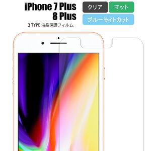 液晶保護フィルム iPhone8 Plus フィルム 保護フィルム アイフォン8 プラス / アイフォン7 プラス シートスマートフォン スマホ クリア 透明 指紋防止 キズ防止 なめらか 指紋 気泡防止 おすすめ