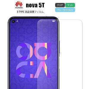液晶保護フィルム Huawei Nova 5T フィルム 保護フィルム ファーウェイ ノバ 5T シートスマートフォン スマホ クリア 透明 指紋防止 キズ防止 なめらか 指紋 気泡防止 おすすめ 人気 マット アン