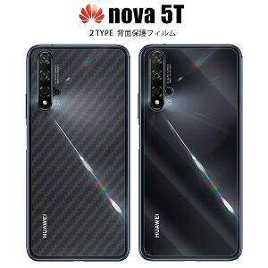 背面保護フィルム Huawei Nova 5T フィルム 保護フィルム ファーウェイ ノバ 5T シートスマートフォン スマホ クリア 透明 指紋防止 キズ防止 なめらか 指紋 気泡防止 おすすめ 人気 おしゃれ デ
