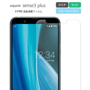 液晶保護フィルム AQUOS Sense3 Plus フィルム 保護フィルム アクオス センス3 プラス SH-M11 シートスマートフォン スマホ クリア 透明 指紋防止 キズ防止 なめらか 指紋 気泡防止 おすすめ 人気 マ