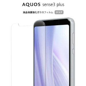 液晶保護フィルム AQUOS Sense3 Plus フィルム ガラス アクオス センス3 プラス SH-M11 シートスマートフォン スマホ クリア グレア 3D ガラス キズ防止 おすすめ 透明 液晶保護 画面保護 気泡防止 指