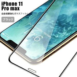 液晶保護フィルム iPhone11 Pro MAX フィルム ガラス アイフォン11 プロマックス 保護フィルムスマートフォン スマホ 全面保護 スクリーンガード クリア グレア 3D ガラス キズ防止 おすすめ 透明