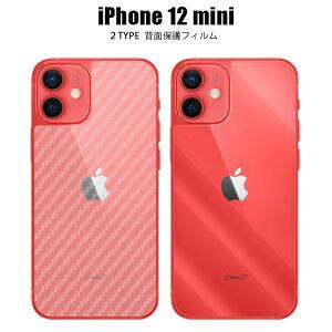 背面保護フィルム iPhone 12 mini フィルム 保護フィルム アイフォン 12 ミニ シートスマートフォン スマホ クリア 透明 指紋防止 キズ防止 なめらか 指紋 気泡防止 おすすめ 人気 おしゃれ デザ