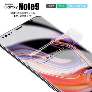 液晶保護フィルム Galaxy Note9 フィルム 保護フィルム ギャラクシー ノート9 SC-01L SCV40 シートスマートフォン スマホ 透明 指紋防止 キズ防止 なめらか 指紋 気泡防止 おすすめ 人気 グレア 液晶