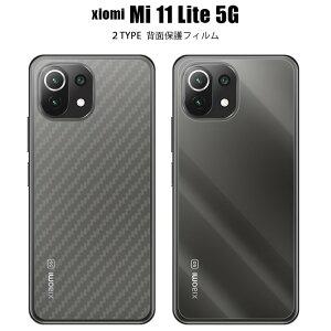 背面保護フィルム Xiaomi Mi 11 Lite 5G フィルム 保護フィルム シャオミ Mi 11 ライト 5G シートスマートフォン スマホ クリア 透明 指紋防止 キズ防止 なめらか 指紋 気泡防止 おすすめ 人気 おしゃ