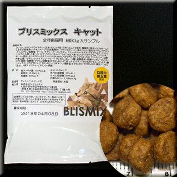 ブリスミックス 猫用・チキンサンプル(60g入り)