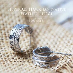 【Silver925ハワイアンフェザー(羽)フープピアス】ハワイアンジュエリーハワジュHawaiianjewelryPuaallyプアアリ手彫り指輪ネイティブオルテガインディアンプレゼントメンズサーフ海