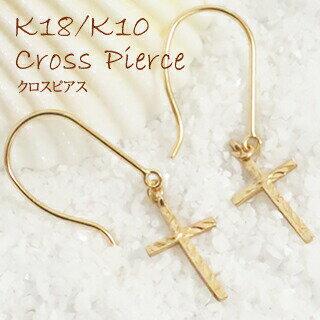 【K10 クロス ピアス・イヤリング】ハワイアンジュエリー ハワジュ Hawaiian jewelry Puaally プアアリ ハワイアン ピアス 10金 イエローゴールド クロス 十字架 アレルギーフリー イヤリング変更可能 華奢 あす楽