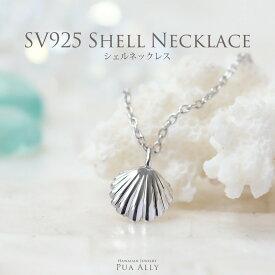 【SV925 シェル ネックレス】ハワイアンジュエリー ハワジュ Hawaiian jewelry Puaally プアアリ ネックレス シルバー シェル 貝 海 華奢 あす楽