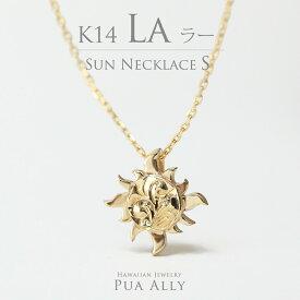 【K14 サン ( 太陽 ) ネックレス S 】 14金 ハワイアンジュエリー ハワジュ Hawaiian jewelry Puaally プアアリ レディース メンズ ペア La ラー ヘリックス イエロー ゴールド クリスマス プレゼント 女性 男性 ギフ_包装