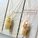 ネックレス 女性 【K14 パイナップル ネックレス】ハワイアンジュエリー ハワジュ Hawaiian jewelry Puaally プアアリ…