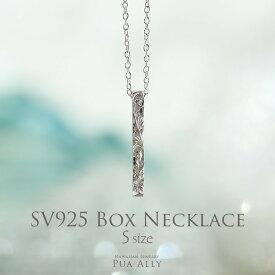 【SV ボックス ネックレス S】ハワイアンジュエリー ハワジュ Hawaiian jewelry Puaally プアアリ シルバー 手彫り BOX メンズ レディース 楽ギフ_包装 日本製